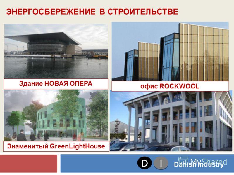 офис ROCKWOOL Знаменитый GreenLightHouse D I I Danish Industry ЭНЕРГОСБЕРЕЖЕНИЕ В СТРОИТЕЛЬСТВЕ Здание НОВАЯ ОПЕРА