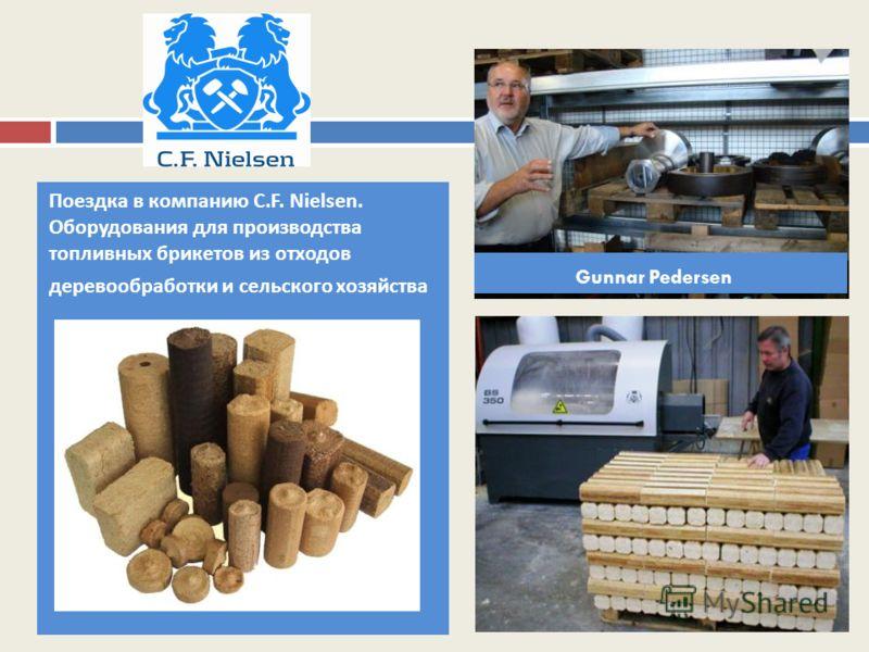 Gunnar Pedersen Поездка в компанию C.F. Nielsen. Оборудования для производства топливных брикетов из отходов деревообработки и сельского хозяйства