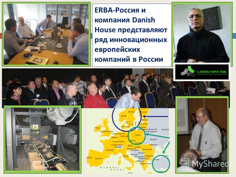 ERBA-Россия и компания Danish House представляют ряд инновационных европейских компаний в России
