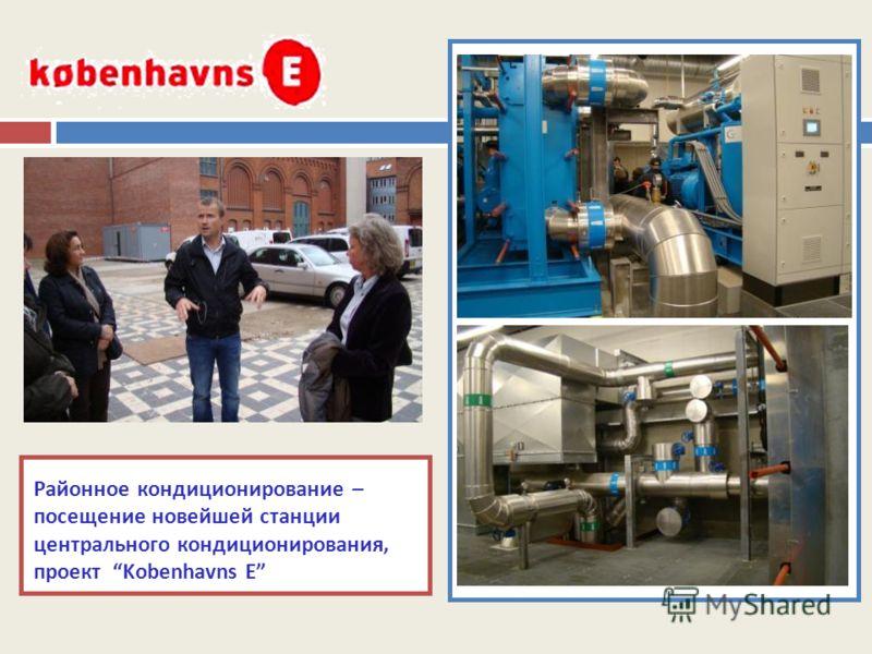 Районное кондиционирование – посещение новейшей станции центрального кондиционирования, проект Kobenhavns E
