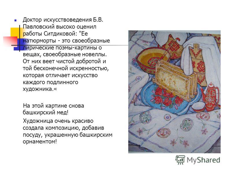 Доктор искусствоведения Б.В. Павловский высоко оценил работы Ситдиковой: