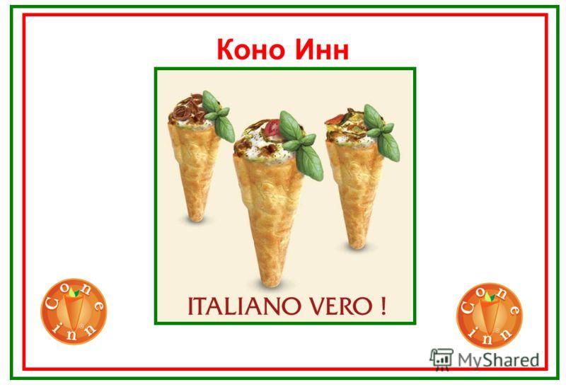 Концепция «Коно Инн» В рецептуре «Коно Инн» отсутствуют консерванты, животные жиры и генетически модифицированные продукты, что гарантирует высокое качество готового продукта и его полезность. «Коно Инн» предлагает богатый ассортимент меню, в который