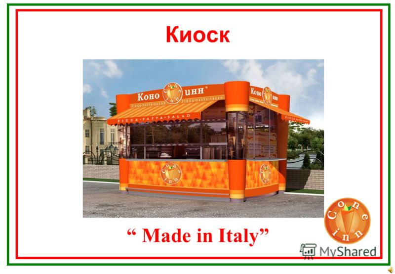 Формат тележка Made in Italy