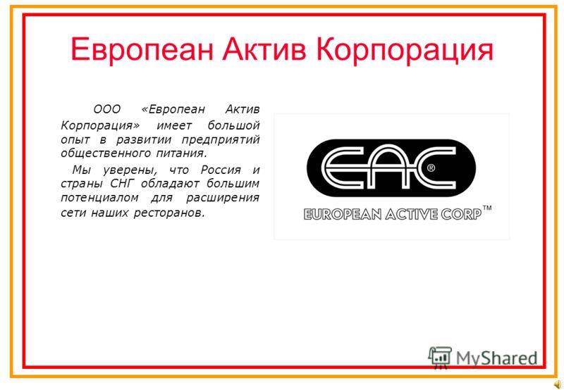 Европеан Актив Корпорация ООО «Европеан Актив Корпорация» была создана в 2005 году в Москве и объединяет две компании: «Agromar Oil Limited» (Россия) и «AMT Group» (Испания).