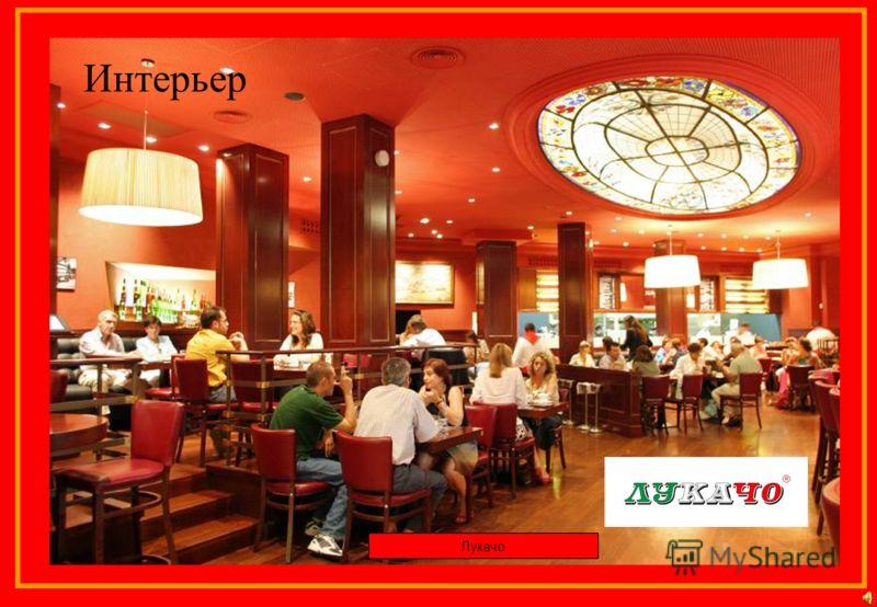 Рестораны итальянской кухни «Лукачо»- известны по всему миру с 1963 года. Но, в основном, они рассчитаны на состоятельных клиентов. В России же эта эксклюзивная кухня будет доступна людям со средним достатком. We give taste to your life – принцип раб