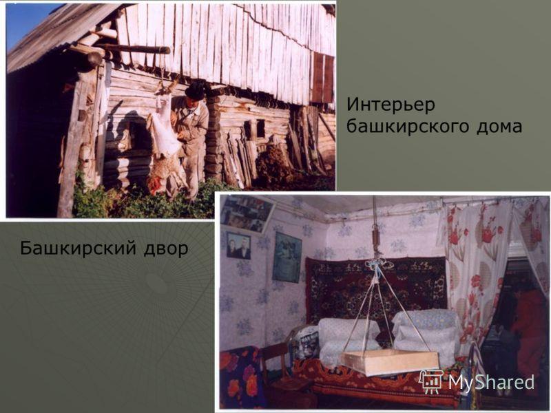 Башкирский двор Интерьер башкирского дома