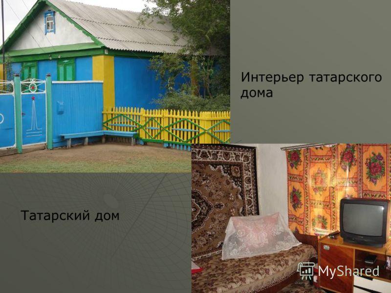 Татарский дом Интерьер татарского дома