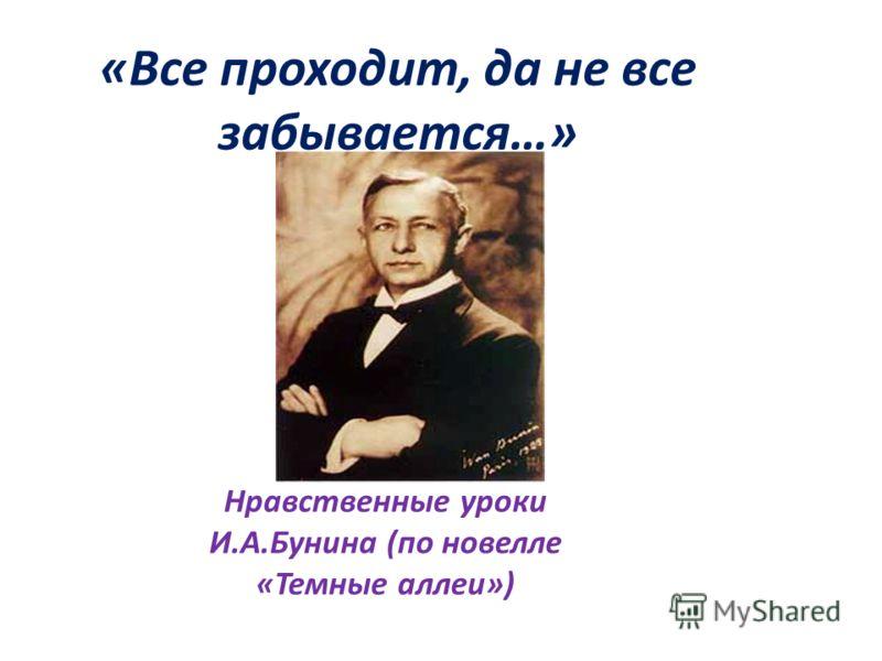 «Все проходит, да не все забывается…» Нравственные уроки И.А.Бунина (по новелле «Темные аллеи»)