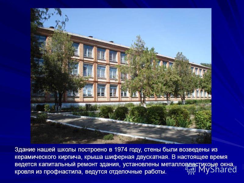 Здание нашей школы построено в 1974 году, стены были возведены из керамического кирпича, крыша шиферная двускатная. В настоящее время ведется капитальный ремонт здания, установлены металлопластикоые окна, кровля из профнастила, ведутся отделочные раб
