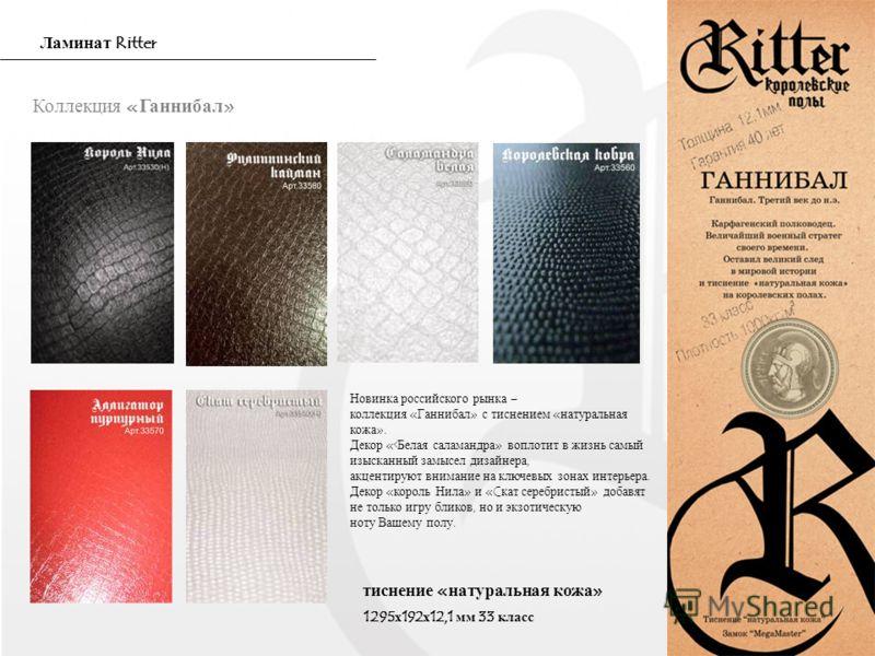 Коллекция «Ганнибал» Новинка российского рынка – коллекция «Ганнибал» с тиснением «натуральная кожа». Декор «