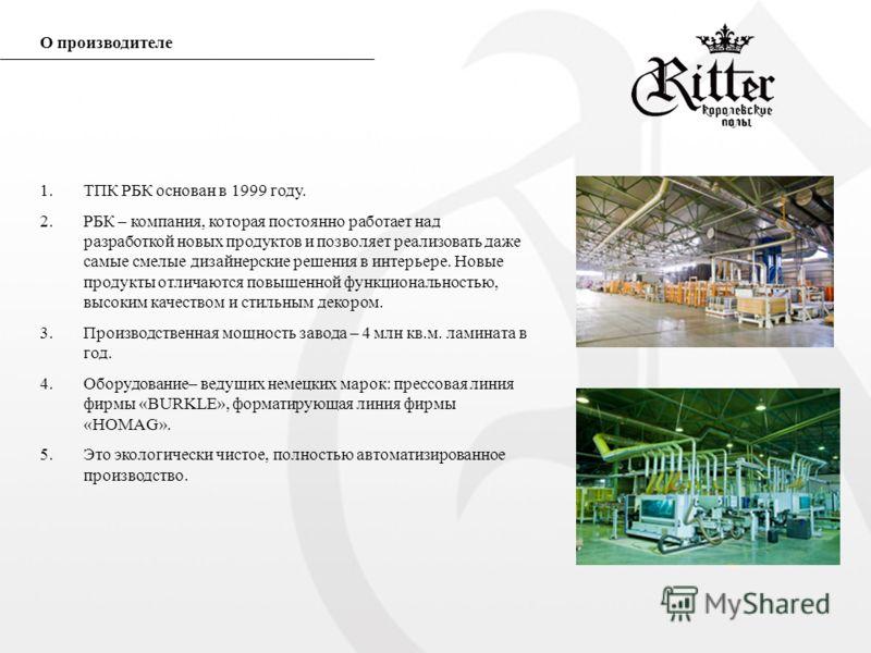 1.ТПК РБК основан в 1999 году. 2.РБК – компания, которая постоянно работает над разработкой новых продуктов и позволяет реализовать даже самые смелые дизайнерские решения в интерьере. Новые продукты отличаются повышенной функциональностью, высоким ка