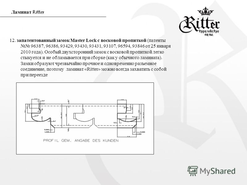 12. запатентованный замок Мaster Lock с восковой пропиткой (патенты 96387, 96386, 93429, 93430, 93431, 93107, 96594, 93846 от 25 января 2010 года). Особый двухсторонний замок с восковой пропиткой легко стыкуется и не обламывается при сборке (как у об