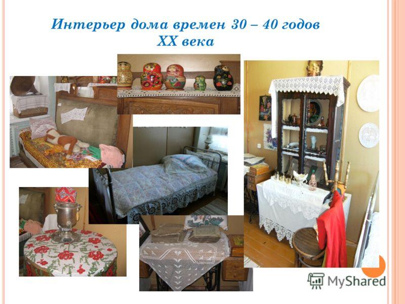Интерьер дома времен 30 – 40 годов ХХ века