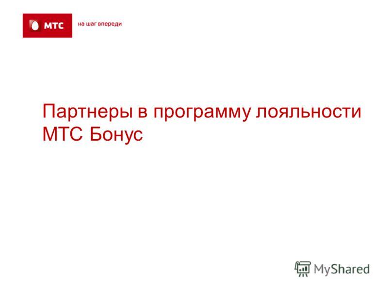 _____________________________________________ (место для проставления грифа конфидециальности) ОАО «Мобильные ТелеСистемы», г. Москва, ул. Марксистская, д.4 Партнеры в программу лояльности МТС Бонус