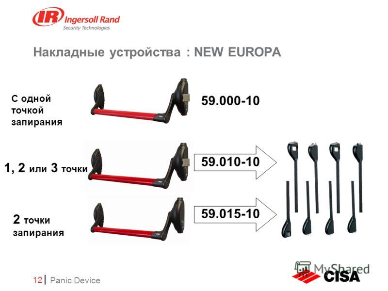 Panic Device 12 59.010-10 59.015-10 59.000-10 Накладные устройства : NEW EUROPA С одной точкой запирания 1, 2 или 3 точки 2 точки запирания