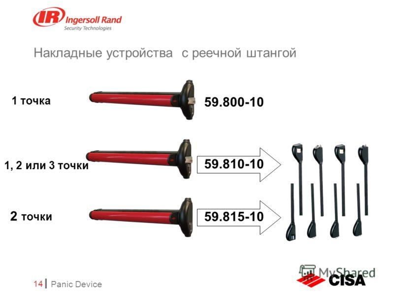 Panic Device 14 59.810-10 59.815-10 59.800-10 Накладные устройства с реечной штангой 1 точка 1, 2 или 3 точки 2 точки