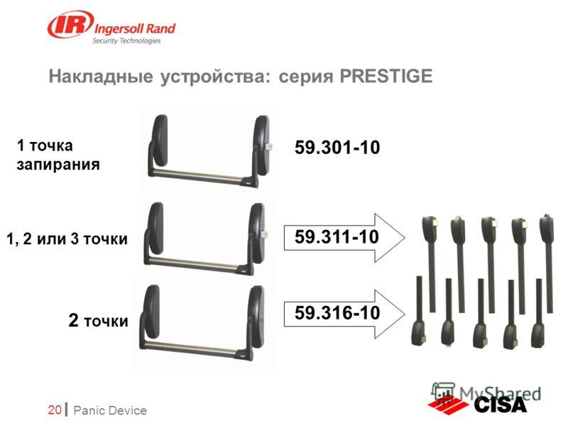 Panic Device 20 59.311-10 59.316-10 59.301-10 Накладные устройства: серия PRESTIGE 1 точка запирания 1, 2 или 3 точки 2 точки