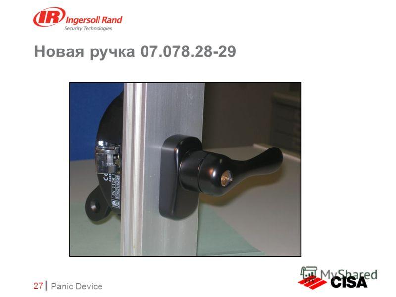 Panic Device 27 Новая ручка 07.078.28-29