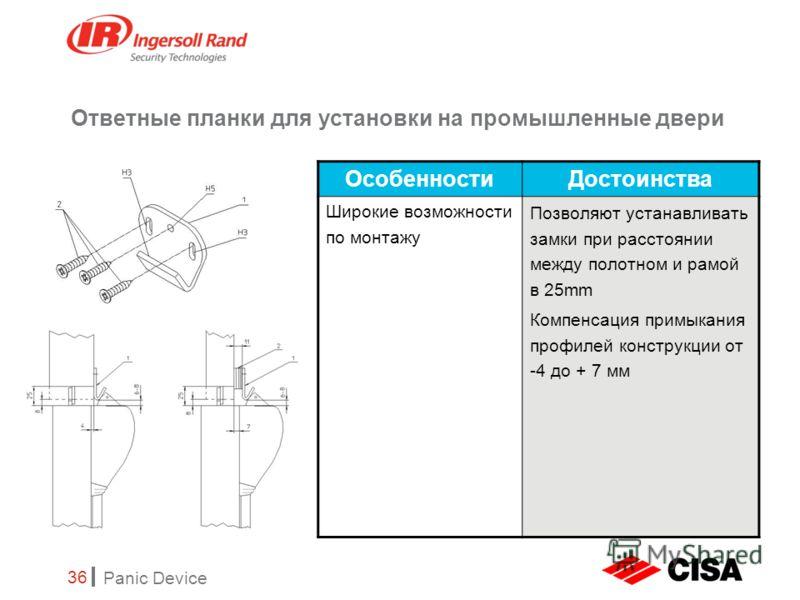 Panic Device 36 Ответные планки для установки на промышленные двери ОсобенностиДостоинства Широкие возможности по монтажу Позволяют устанавливать замки при расстоянии между полотном и рамой в 25mm Компенсация примыкания профилей конструкции от -4 до