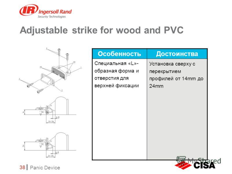 Panic Device 38 Adjustable strike for wood and PVC ОсобенностьДостоинства Специальная «L»- образная форма и отверстия для верхней фиксации Установка сверху с перекрытием профилей от 14mm до 24mm