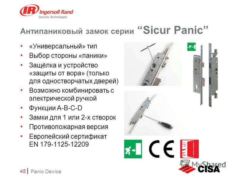 Panic Device 45 Антипаниковый замок серии Sicur Panic «Универсальный» тип Выбор стороны «паники» Защёлка и устройство «защиты от вора» (только для одностворчатых дверей) Возможно комбинировать с электрической ручкой Функции A-B-C-D Замки для 1 или 2-
