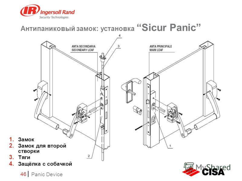 Panic Device 46 1. Замок 2. Замок для второй створки 3. Тяги 4. Защёлка с собачкой Антипаниковый замок: установка Sicur Panic