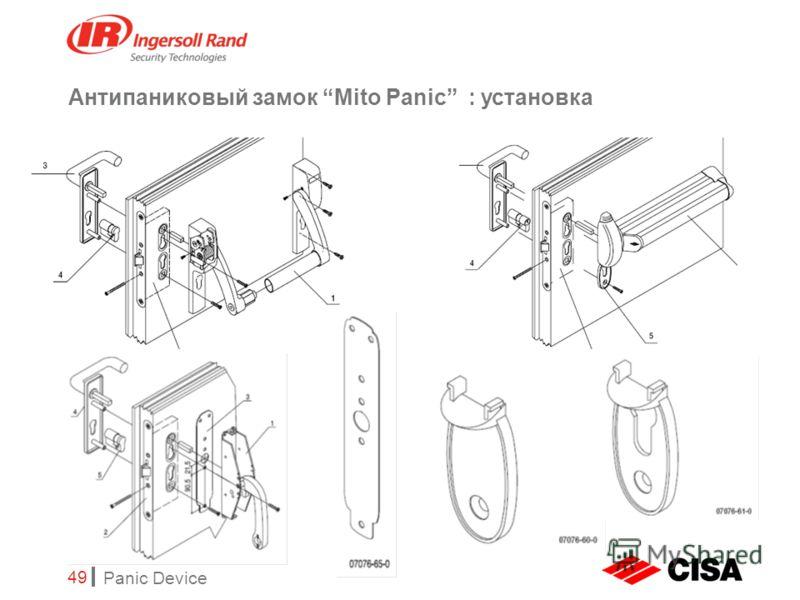 Panic Device 49 Антипаниковый замок Mito Panic : установка