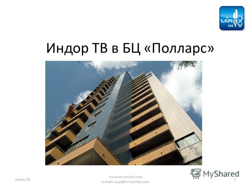 Индор ТВ в БЦ «Полларс» июнь 131 www.miraxintv.com e-mail: a.ya@miraxintv.com