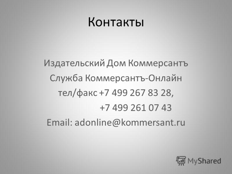 Контакты Издательский Дом Коммерсантъ Служба Коммерсантъ-Онлайн тел/факс +7 499 267 83 28, +7 499 261 07 43 Email: adonline@kommersant.ru