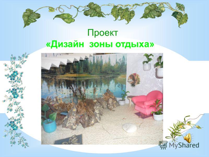 Проект «Дизайн зоны отдыха»