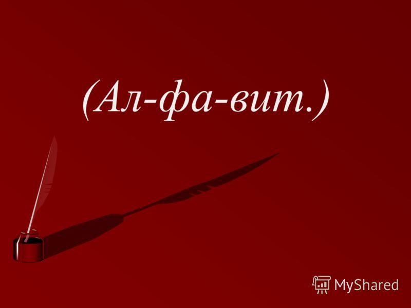 (Ал-фа-вит.)