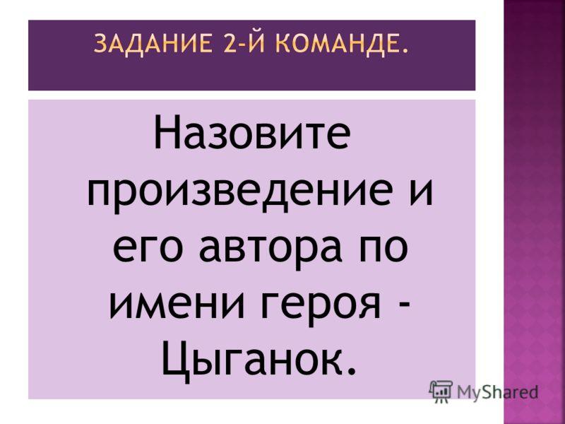 Назовите произведение и его автора по имени героя - Цыганок.