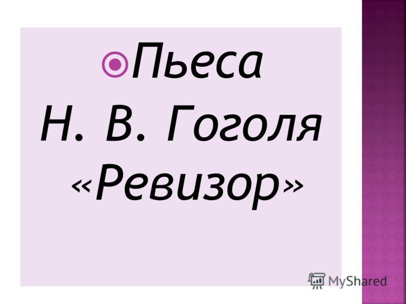 Пьеса Н. В. Гоголя «Ревизор»