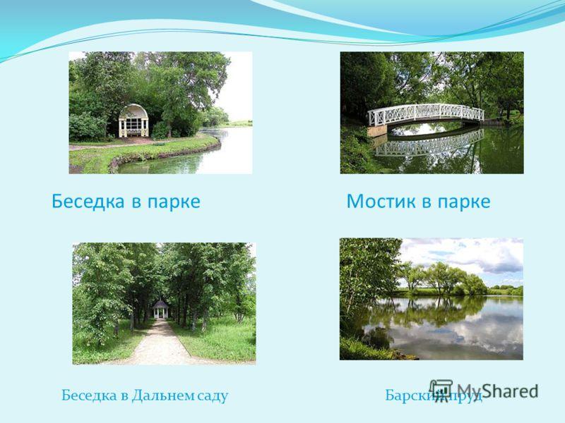 Беседка в парке Мостик в парке Беседка в Дальнем саду Барский пруд