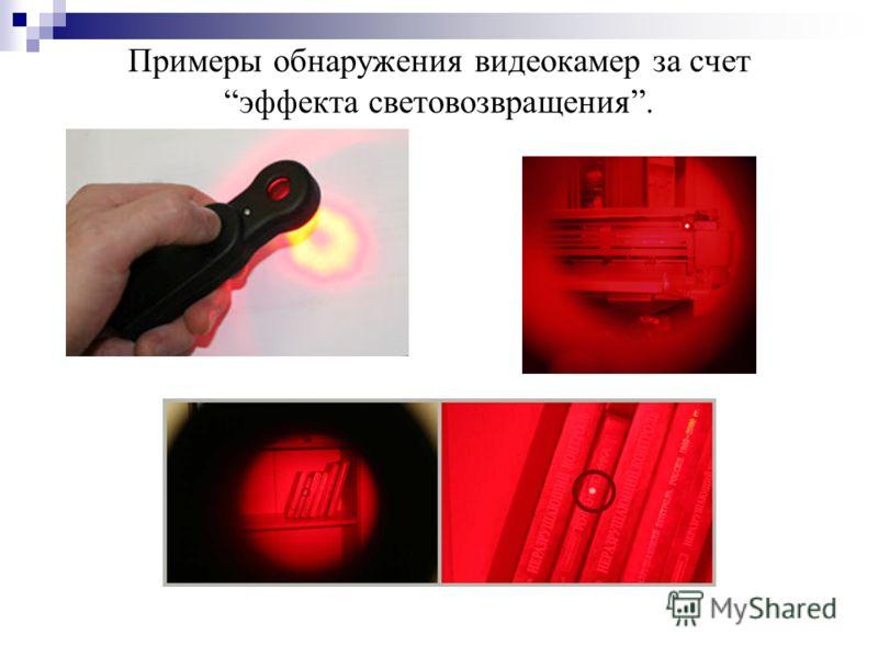Примеры обнаружения видеокамер за счетэффекта световозвращения.