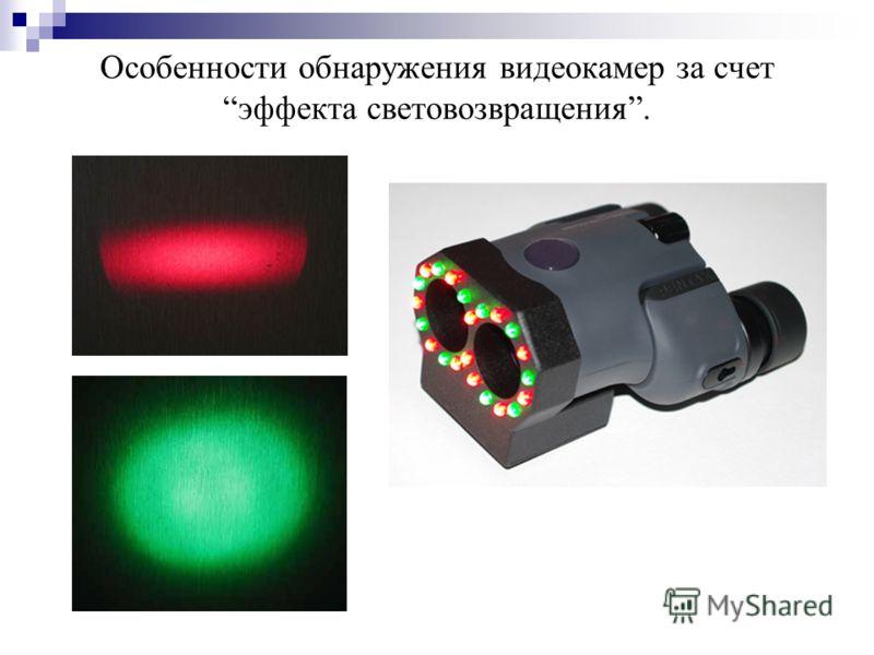 Особенности обнаружения видеокамер за счетэффекта световозвращения.
