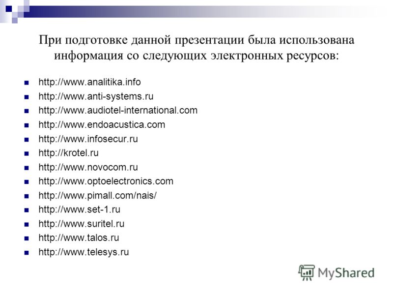 При подготовке данной презентации была использована информация со следующих электронных ресурсов: http://www.analitika.info http://www.anti-systems.ru http://www.audiotel-international.com http://www.endoacustica.com http://www.infosecur.ru http://kr