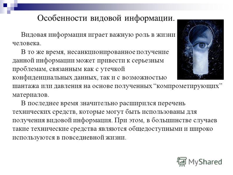 Особенности видовой информации. Видовая информация играет важную роль в жизни человека. В то же время, несанкционированное получение данной информации может привести к серьезным проблемам, связанным как с утечкой конфиденциальных данных, так и с возм