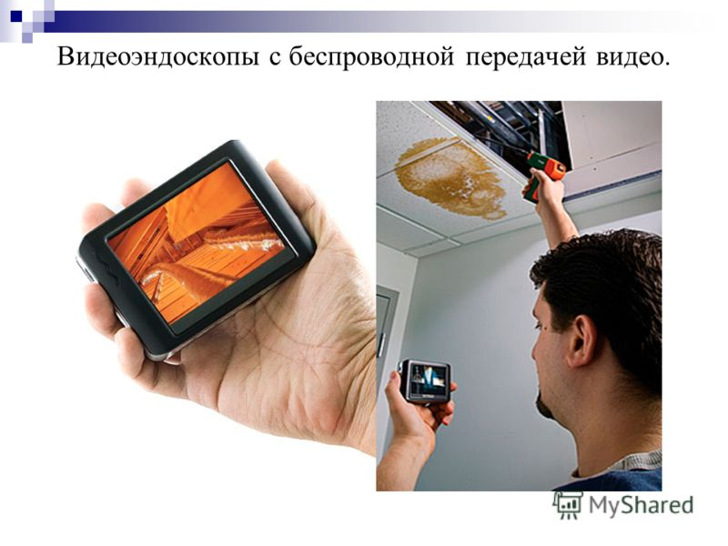 Видеоэндоскопы с беспроводной передачей видео.