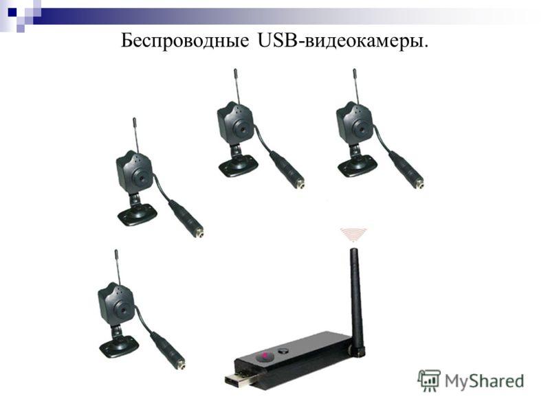 Беспроводные USB-видеокамеры.