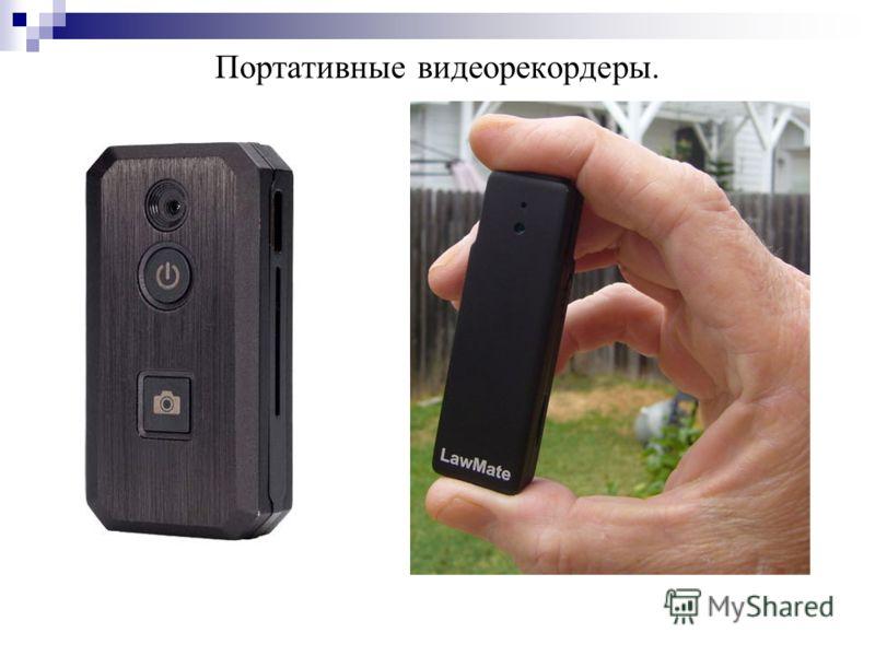 Портативные видеорекордеры.