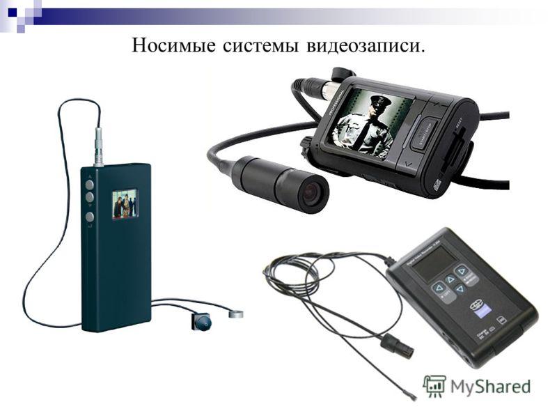 Носимые системы видеозаписи.