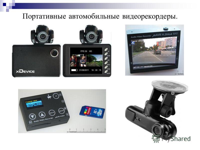 Портативные автомобильные видеорекордеры.