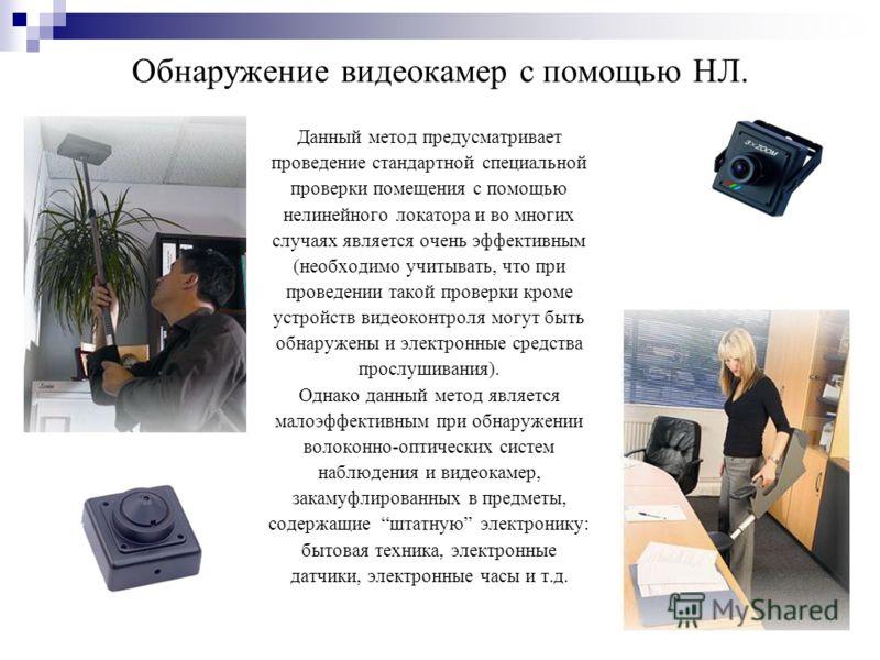 Обнаружение видеокамер с помощью НЛ. Данный метод предусматривает проведение стандартной специальной проверки помещения с помощью нелинейного локатора и во многих случаях является очень эффективным (необходимо учитывать, что при проведении такой пров