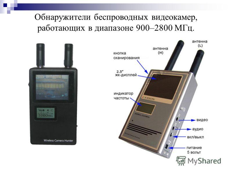 Обнаружители беспроводных видеокамер, работающих в диапазоне 900–2800 МГц.