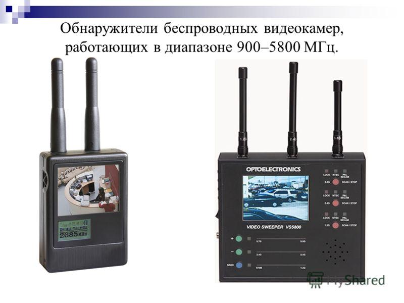 Обнаружители беспроводных видеокамер, работающих в диапазоне 900–5800 МГц.