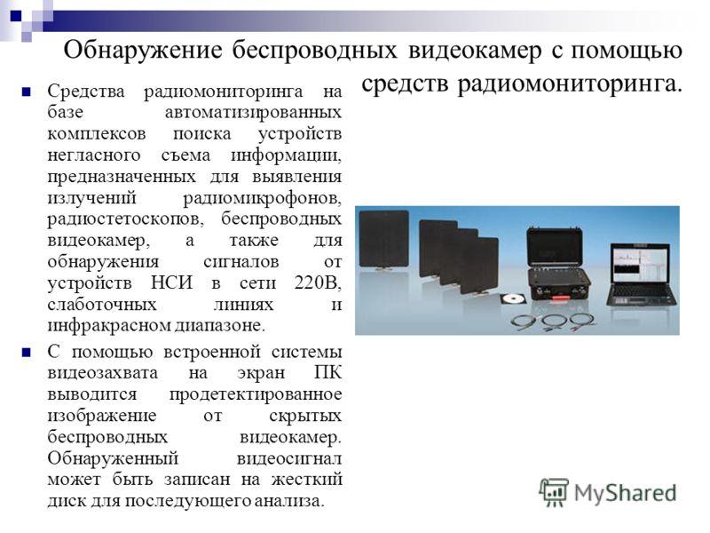 Обнаружение беспроводных видеокамер с помощью средств радиомониторинга. Средства радиомониторинга на базе автоматизированных комплексов поиска устройств негласного съема информации, предназначенных для выявления излучений радиомикрофонов, радиостетос