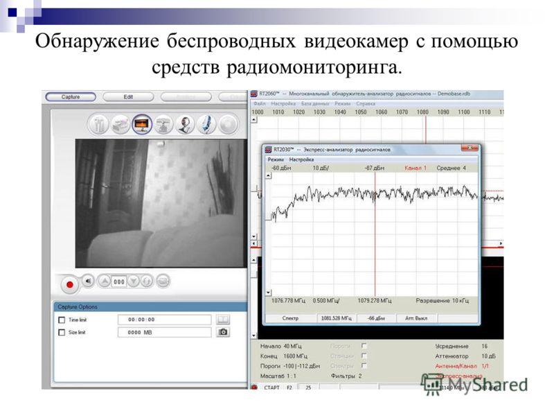 Обнаружение беспроводных видеокамер с помощью средств радиомониторинга.
