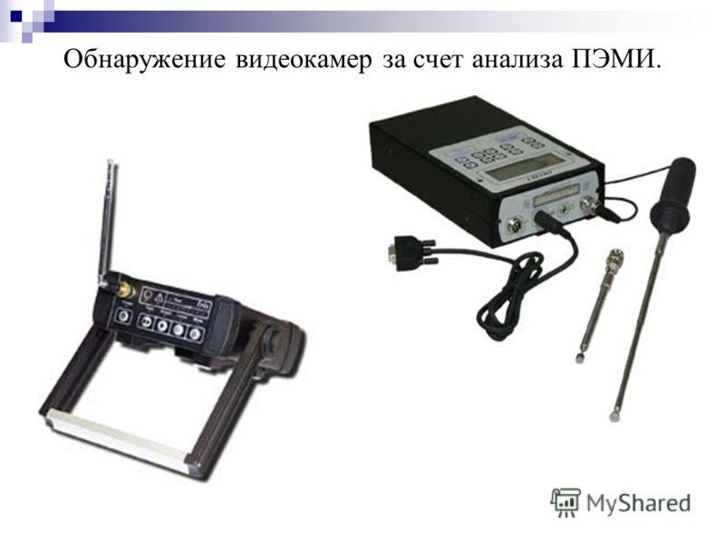 Обнаружение видеокамер за счет анализа ПЭМИ.