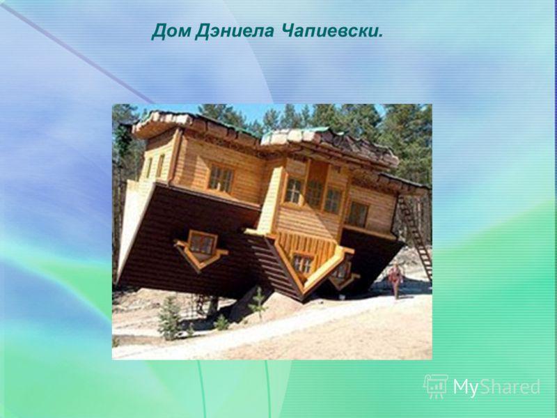 Дом Дэниела Чапиевски.